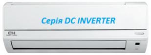 Серія DC INVERTER