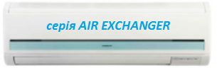 серія AIR EXCHANGER